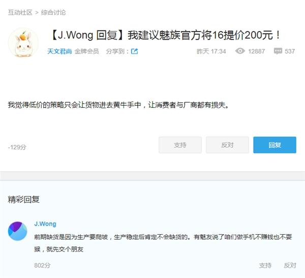 Meizu прокомментировала слухи о росте цен на Meizu 16th и Meizu 16th Plus
