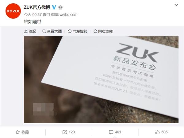 ZUK: возвращение возможно?