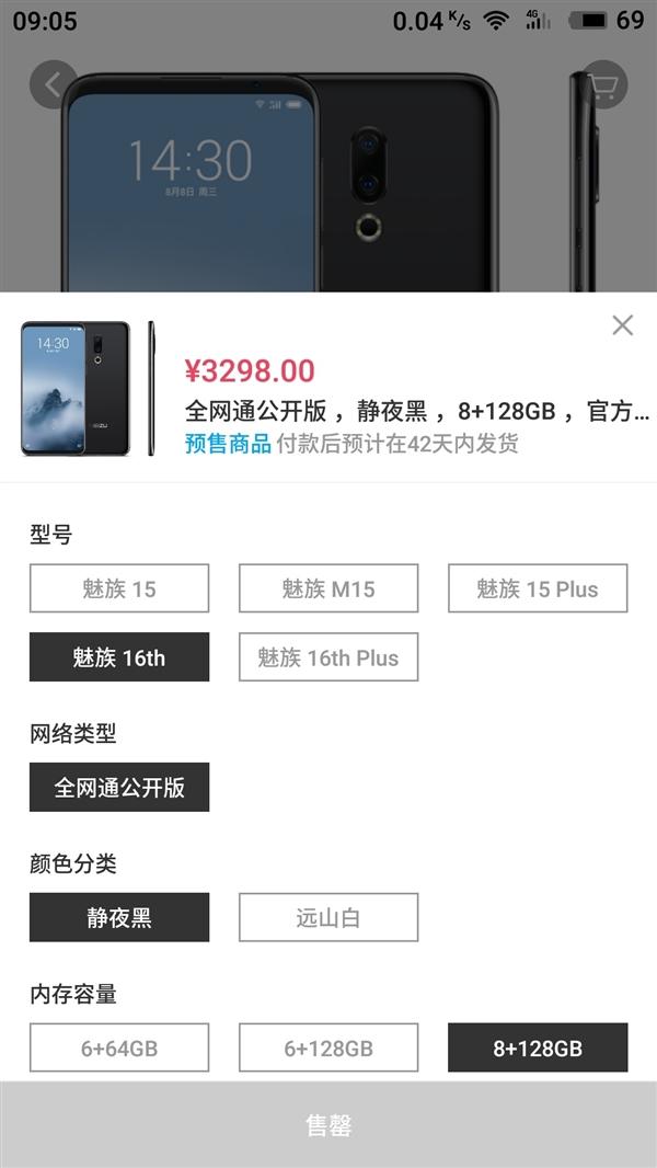 Предзаказ на линейку Meizu 16 приостановлен и изображения Meizu X8