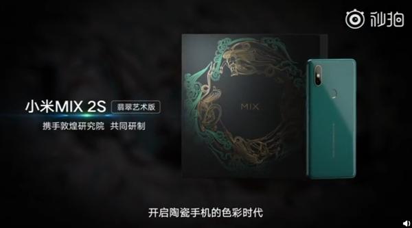 Вышла эксклюзивная версия Xiaomi Mi Mix 2S Emerald в необычном цвете