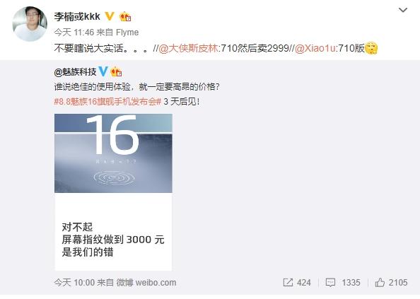 Meizu 16 показал себя в Geekbench