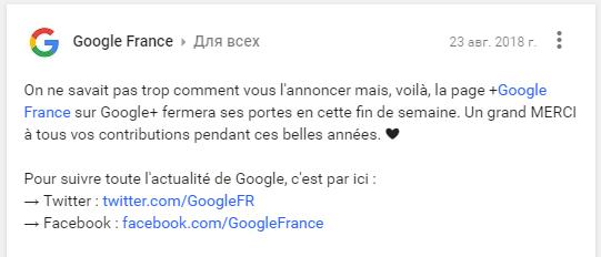 Даже компания Google ушла из Google+