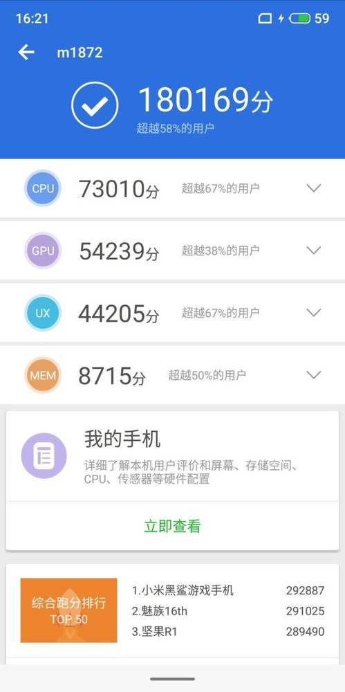 Meizu 16X прогнали через бенчмарк AnTuTu
