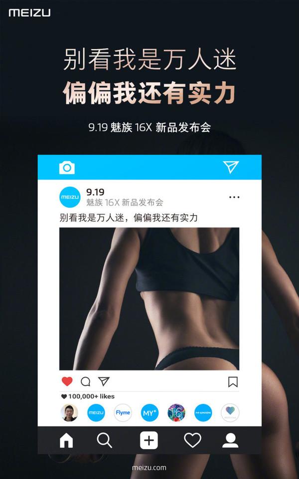 Дата премьеры Meizu 16X объявлена