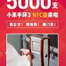 Названа дата старта продаж Xiaomi Mi Band 3 с модулем NFC