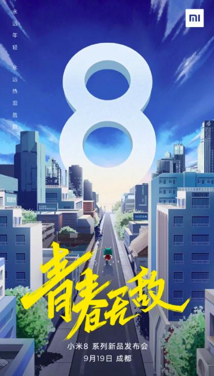 Названа дата анонса Xiaomi Mi 8 Youth