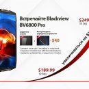 Blackview BV6800 Pro в рамках предзаказа со скидкой
