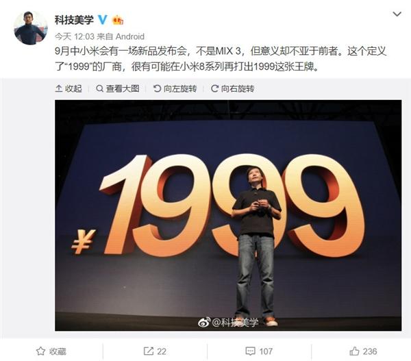 Xiaomi выпустит флагман «для народа» за 2