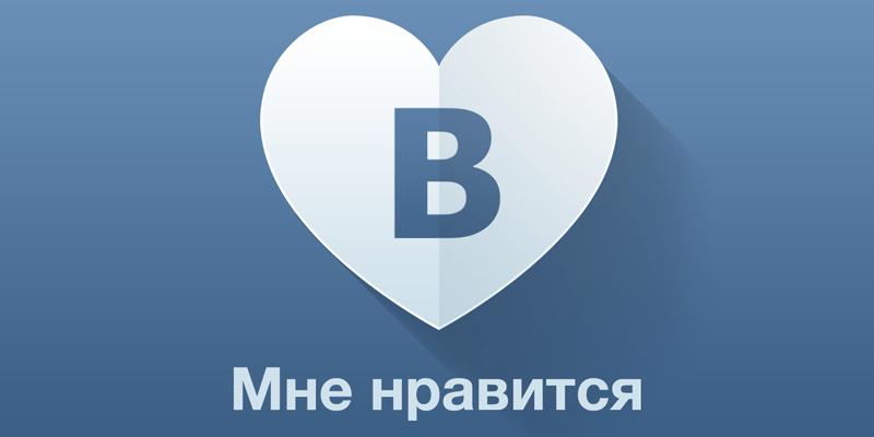 Услуги накрутки лайков в ВКонтакте