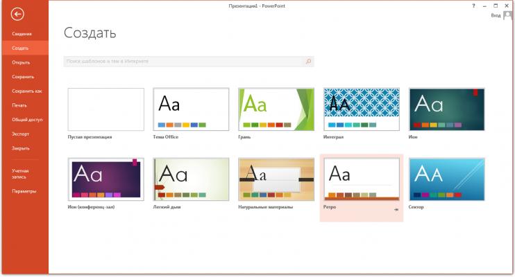 Где можно скачать Microsoft PowerPoint 2016