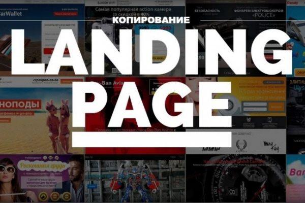 Скопировать Лендинг Пейдж на онлайн-сервисе «COPYPOLIS»