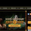 Наслаждайтесь лучшими играми на сайте казино Эльдорадо