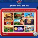 Как в онлайн казино 777 Original играть и получать призы?