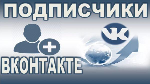 Подписчики в ВКонтакте по доступной цене