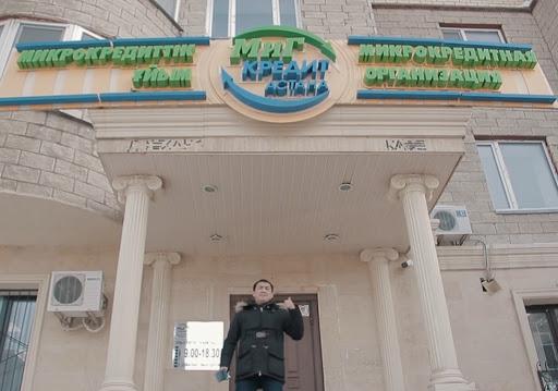 Микрокредитная организация в Алматы